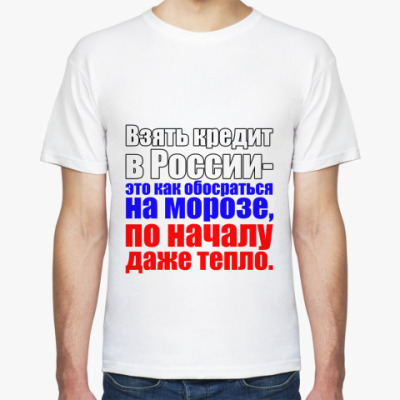 Футболка  Прикол