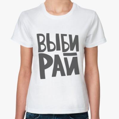 Классическая футболка Выбирай