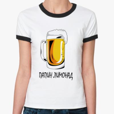 Женская футболка Ringer-T Папин Лимонад