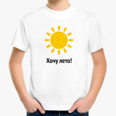 Детская футболка Хочу лето!