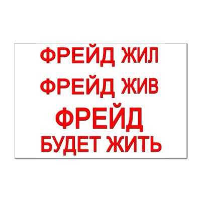 Наклейка (стикер) ФРЕЙД будет жить