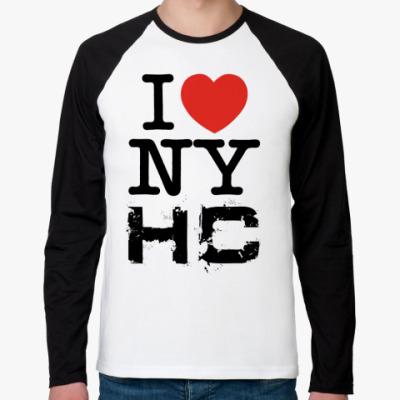 Футболка реглан с длинным рукавом  I love NYHC