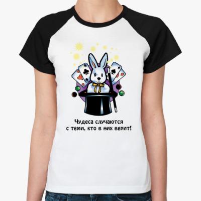 Женская футболка реглан  Чудеса
