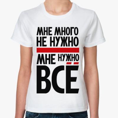 Классическая футболка Мне много не нужно
