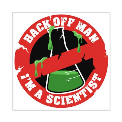 Наклейка (стикер) Отойди, я ученый