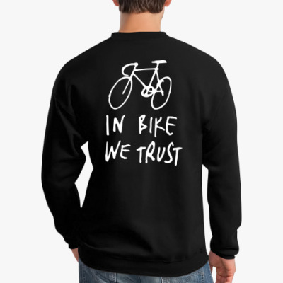In Bike We Trust