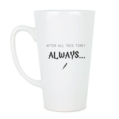 Чашка Латте После стольких лет?