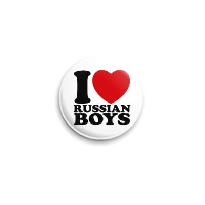 Значок 25мм Люблю русских парней