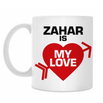 Кружка Захар - моя любовь