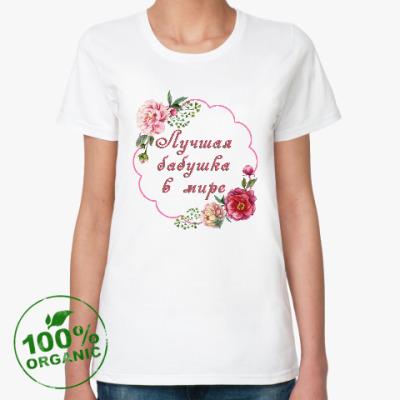 Женская футболка из органик-хлопка для любимой бабушки