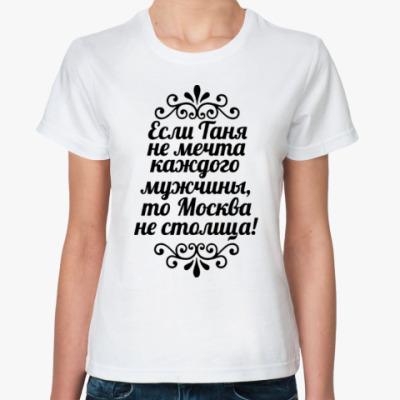 Классическая футболка Если Таня не мечта