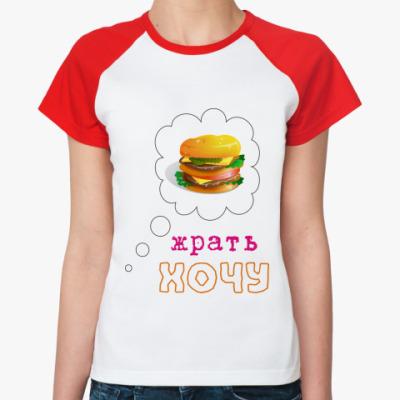 Женская футболка реглан Жрать хочу