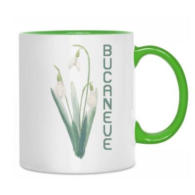 Кружка Bucaneve (Подснежник)