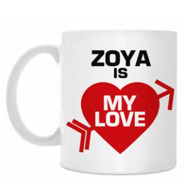Кружка Зоя - моя любовь