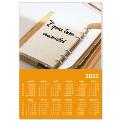 Календарь Счастье
