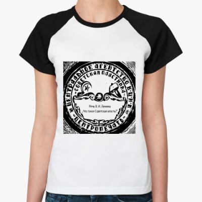 Женская футболка реглан Речь Ленина