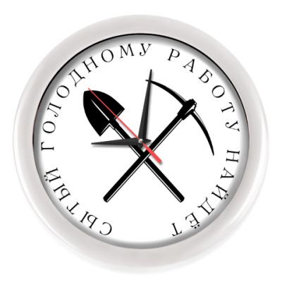 Настенные часы Хозяин