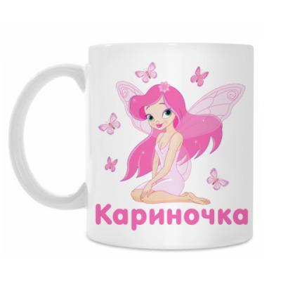 Кружка Кариночка