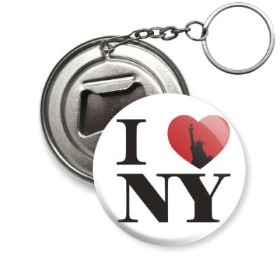 Брелок-открывашка I love NY