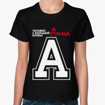 Женская футболка Анна - человек с большой буквы