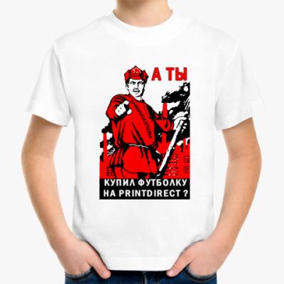 Детская футболка `А ты купил футболку?` Детск