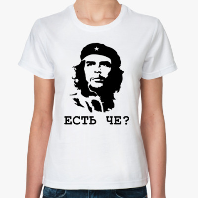 Классическая футболка Че Гевара Есть че?