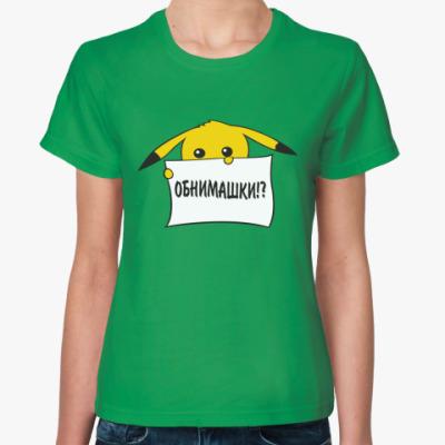 Женская футболка Обнимашки!?