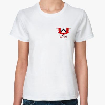 Классическая футболка Игрок