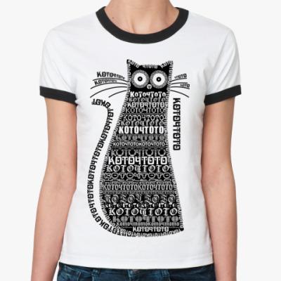 Женская футболка Ringer-T КОТОТЧТОТО