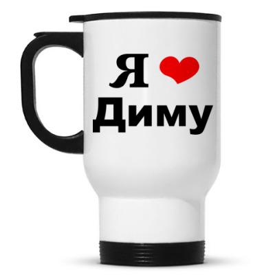 Кружка-термос Любимому Диме