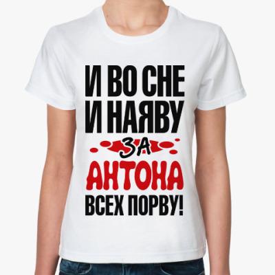 Классическая футболка за Антона всех порву