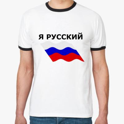 Футболка Ringer-T Российская Федерация