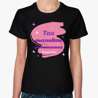 Женская футболка Так выглядит феминистка