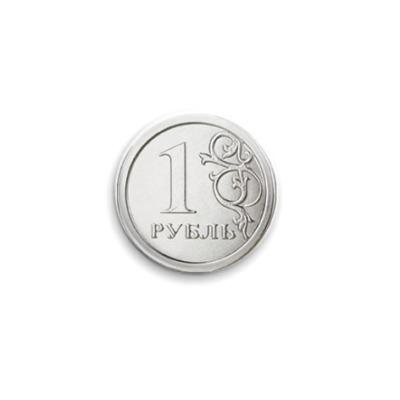 Значок 25мм Один Рубль