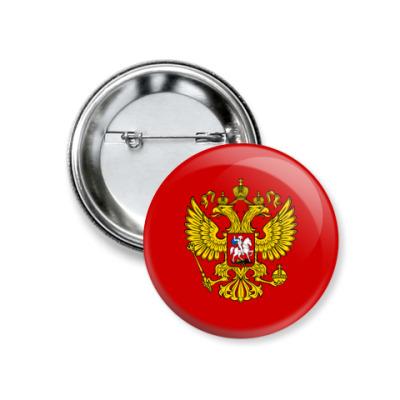 Значок 37мм Герб России