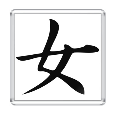 Магнит   Feng Shu