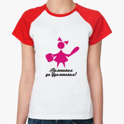 Женская футболка реглан Маленькая да Удаленькая (3)