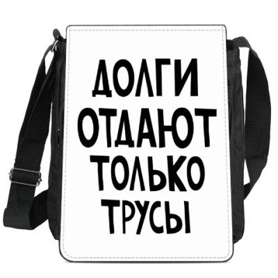 Сумка-планшет Долги