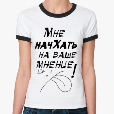Женская футболка Ringer-T НачХать!