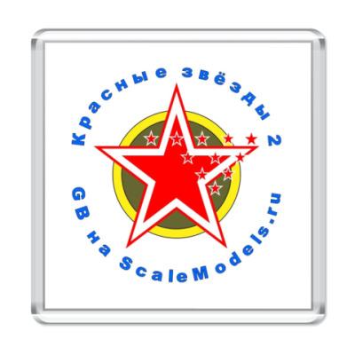 Магнит  RedStars 2