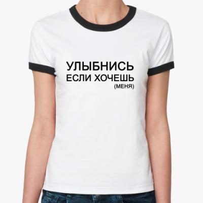Женская футболка Ringer-T Улыбнись, если хочешь