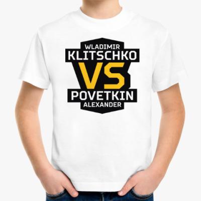 Детская футболка Кличко-Поветкин (двухсторонняя)