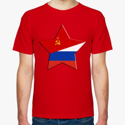 Футболка СССР и Россия