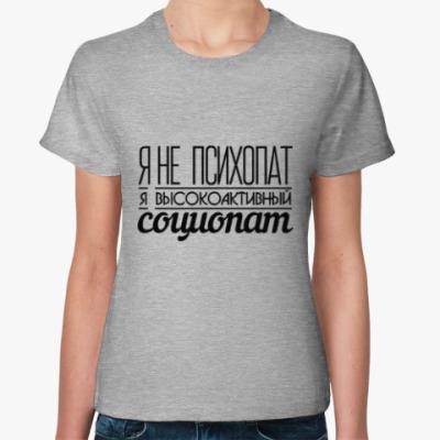 Женская футболка Я не психопат.
