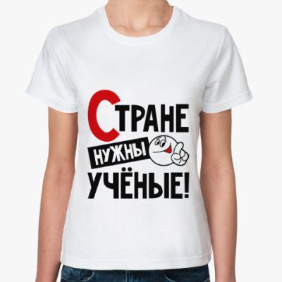 Классическая футболка Стране нужны ученые