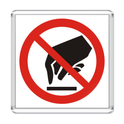 Магнит Прикасаться запрещено