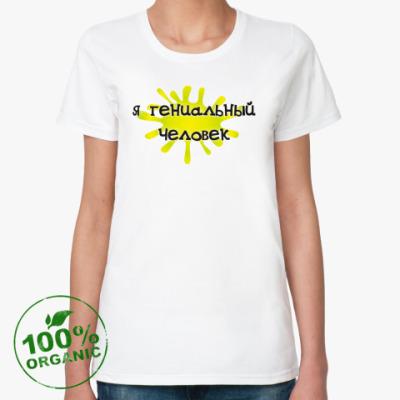 Женская футболка из органик-хлопка Я гениальный человек