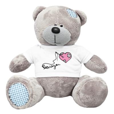 Плюшевый мишка Тедди Раненое сердце