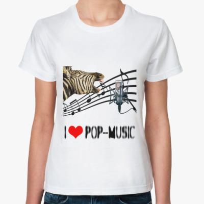 Классическая футболка 'I Love Pop'