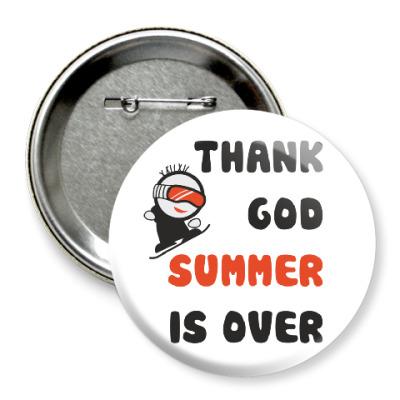Значок 75мм Thank God summer is over